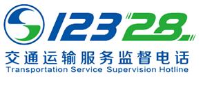 12328交通运输服务监督电话