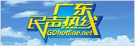 登录广东民生热线网