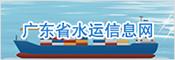 广东省水运信息网