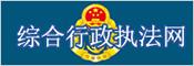 广东省综合行政执法网