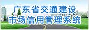 广东省交通建设市场信用管理系统