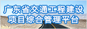 广东省交通工程建设项目综合管理平台