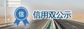广东省交通运输厅信用双公示专栏