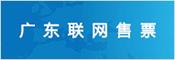 南粤通客运联网中心