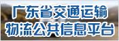 广东省交通运输物流公共信息平台