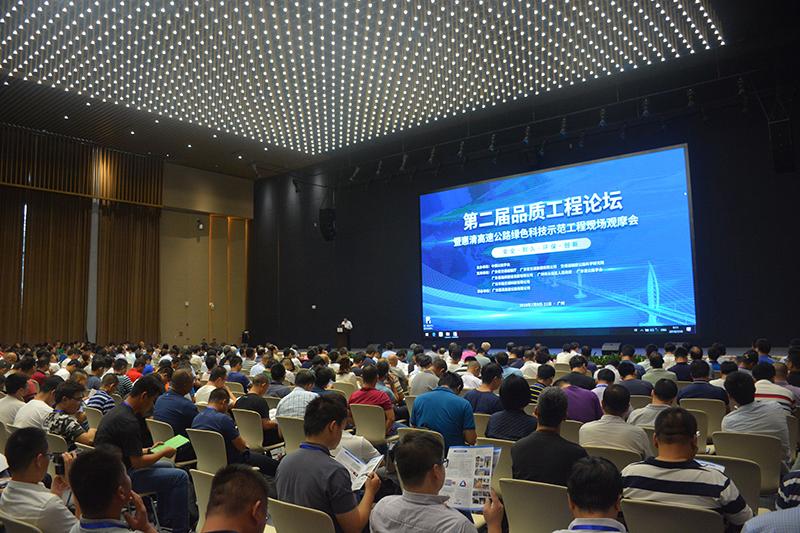 第二届全国品质工程论坛暨惠清高速公路绿色科技示范工程现场观摩会在广州举行